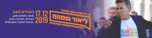 הודעה מקמפיין הבחירות- ליאור שמחה