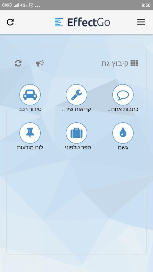 חדש- אפליקציה לאתר הקיבוץ